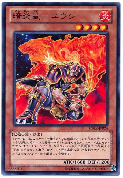 【遊戯王OCG】4軸炎星の没落っぷりが・・・