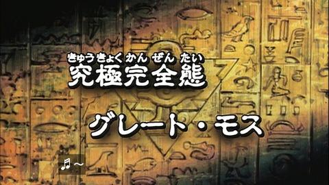 【遊戯王DMリマスター】第5話 「究極完全態グレート・モス」実況まとめ