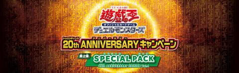 【遊戯王OCGフラゲ】『SPECIAL PACK 20th ANNIVERSARY EDITION Vol.1』の収録リストが判明!