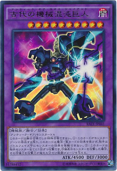【遊戯王OCG】「古代の機械混沌巨人」、「十二獣会局」裁定