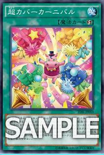 【遊戯王OCG】TDILに『超カバーカーニバル』が新規収録決定!