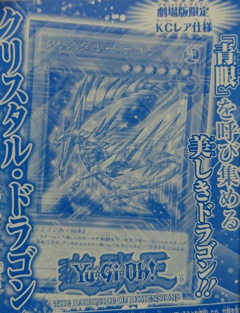 【遊戯王OCGフラゲ】Vジャンプ9月号付属『クリスタル・ドラゴン』実物画像