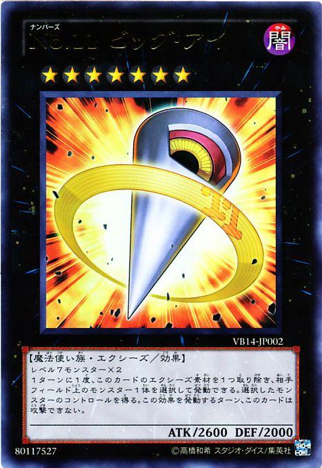 【遊戯王OCG】ランク7は征竜がいなければ妥当な性能