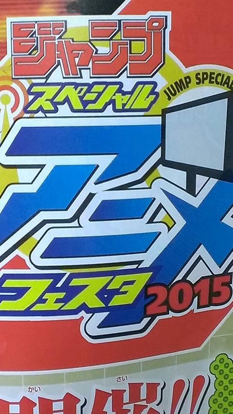 【遊戯王映画】ジャンプスペシャルアニメフェスタ2015で劇場版遊戯王の先行PVの上映が決定!