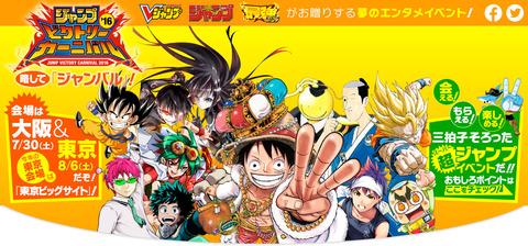 【遊戯王】ジャンプビクトリーカーニバル2016のKONAMIブースで声優スペシャル☆デュエルステージの開催が決定!