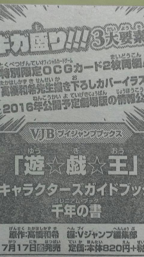 【遊戯王フラゲ】7月17日発売の『千年の書』の表紙が判明!
