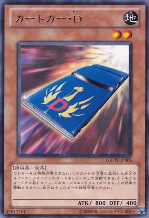 【遊戯王OCG】カードカーDが遅いぐらいのデュエルの高速化