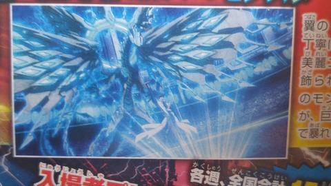 【遊戯王OCG】ディープアイズ・ホワイト・ドラゴンの全体イラストが公開!