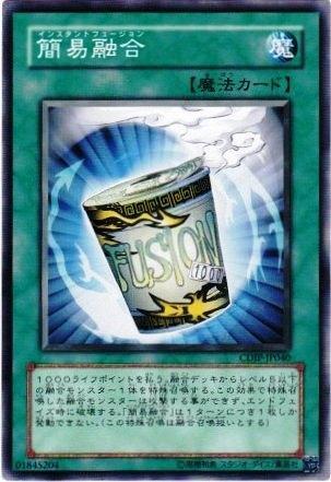 【遊戯王OCG】簡易融合もいつの間にか危険なカードに・・・