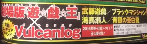 【遊戯王】ヴァルカン・ログの「武藤遊戯」、「ブラック・マジシャン」フィギュアの詳細が判明!その他のプライズ等も多数導入が決定!