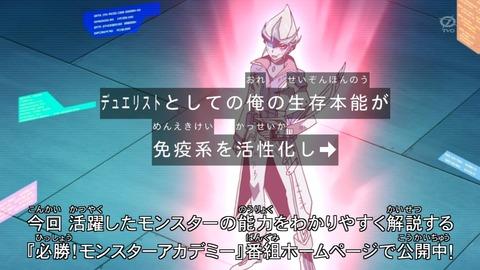 【遊戯王ZEXAL】決闘者の生存本能は毒すらも焼き尽くす