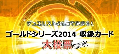 【遊戯王OCG】ゴールドシリーズ2014のWeb投票がついに開始!皆はどれに投票する?
