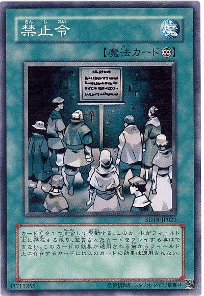 【遊戯王OCG】デュエリストの技量が試される禁止令