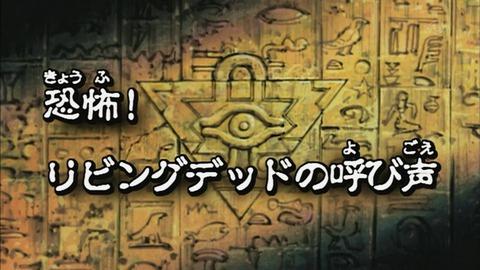 【遊戯王DMリマスター】第17話 「恐怖!リビングデッドの呼び声」実況まとめ