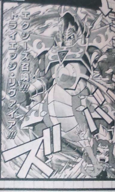 【遊戯王OCG】Dチームに出たトライエッジ・リヴァイアって強い?