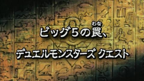 【遊戯王DMリマスター】第43話 「ビッグ5の罠、デュエルモンスターズクエスト」実況まとめ