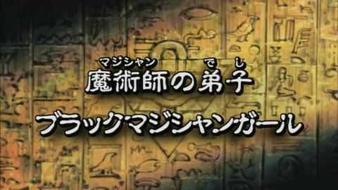 【遊戯王DMバトル・シティ】62話 「魔術師の弟子 ブラックマジシャンガール」実況まとめ