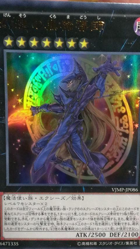 【遊戯王OCGフラゲ】Vジャンプ4月号付属 『幻想の黒魔導師』詳細画像