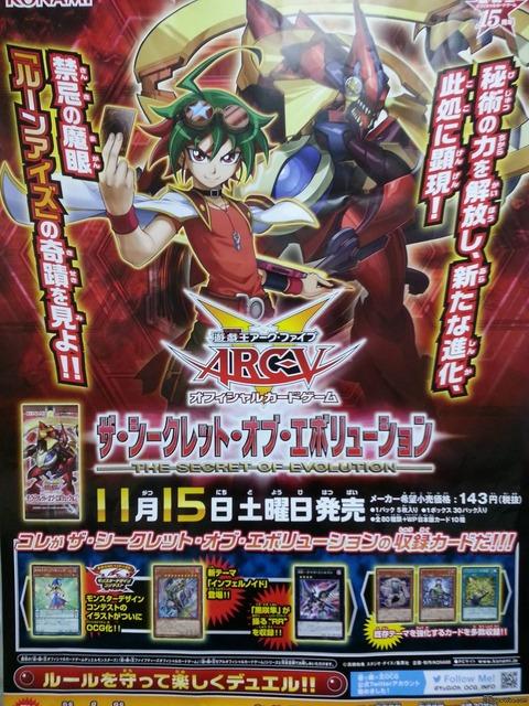 【遊戯王OCGフラゲ】11月15日発売のザ・シークレット・オブ・エボリューションのポスターが判明!『RR-ライズ・ファルコン』が収録確定!ディフォーマーらしきモンスターも・・・!?