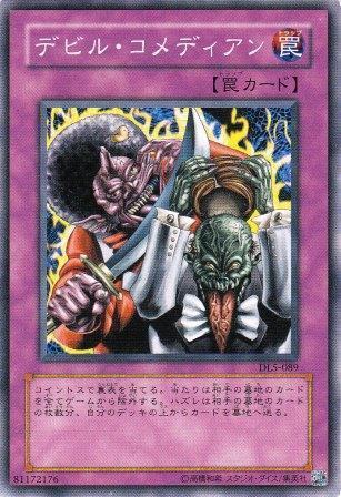 【遊戯王OCG】相手の意表をつけるカードって?