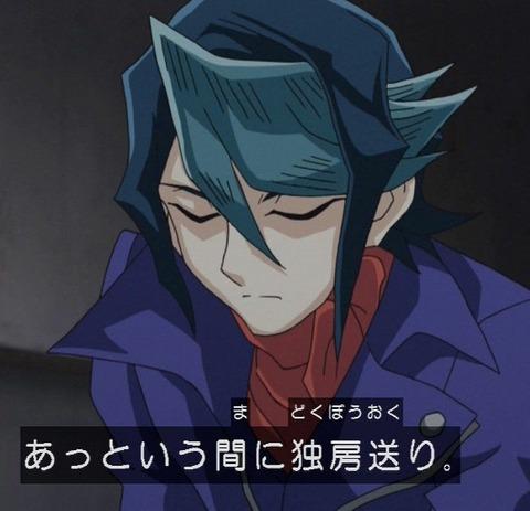 【遊戯王ARC-V】しかしそこでは黒咲が初日で独房送りになっていた!