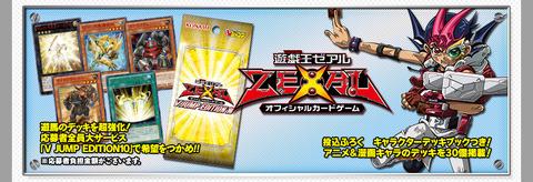 【遊戯王OCG】VE10の各カードのイラストが公開!フェンリルソードやドドドドライバーがレベル4みたいだ!