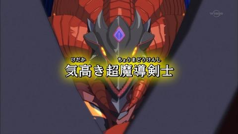 【遊戯王ARC-V】レッド・デーモンズ・ドラゴン・スカーライトが進化・・・!?