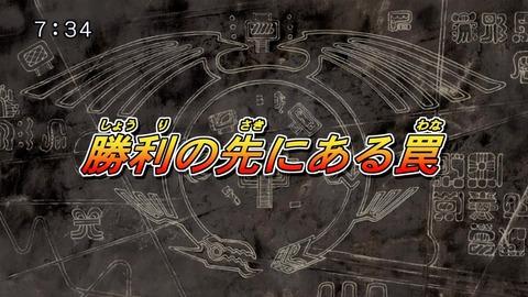 【遊戯王5D's再放送】第88話 「勝利の先にある罠」 実況まとめ