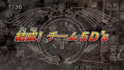 【遊戯王5D's再放送】第96話 「結成!チーム5D's」 実況まとめ