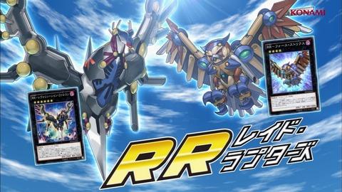 【遊戯王OCG】SPWRに『ダーク・リベリオン・エクシーズ・ドラゴン』、『RR-トリビュート・レイニアス』がスーパーレアで再録決定!