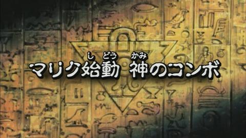 【遊戯王DMリマスター】第65話 「マリク始動 神のコンボ」実況まとめ