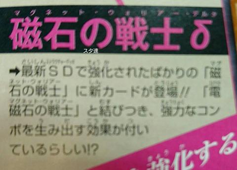 【遊戯王OCGフラゲ】来月のVジャンプ10月号に『磁石の戦士δ』が付属決定!
