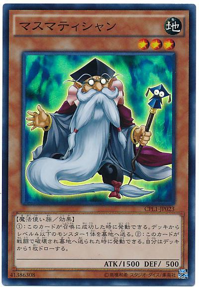 【遊戯王OCG】今回のコレクターズパックの相場はどうなるかな?