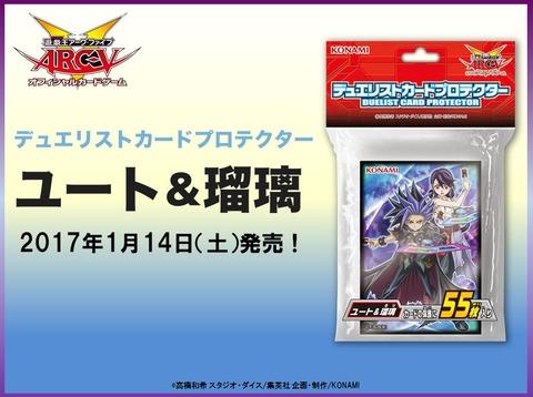 【遊戯王OCG】デュエリストカードプロテクター『ユート&瑠璃』詳細画像