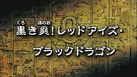 【遊戯王DMリマスター】第12話 「黒き炎!レッドアイズ・ブラックドラゴン」実況まとめ