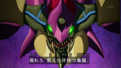 【遊戯王ARC-V】スターヴ・ヴェノム・フュージョン・ドラゴンは不気味でかっこいい