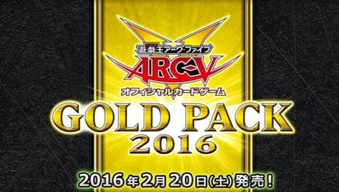 【遊戯王OCGフラゲ】2月20日発売のゴールドパック2016の収録リストが全て判明!