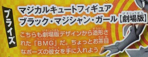 【遊戯王プライズ】プライズアイテムとして2016年2月にマジカルキュートフィギュア「ブラック・マジシャン・ガール(劇場版)」が登場!