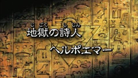 【遊戯王DMバトル・シティ】126話 「地獄の詩人 ヘルポエマー」実況まとめ