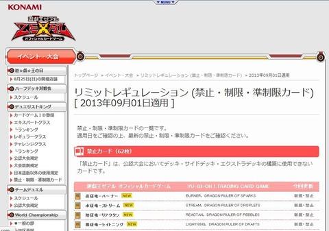 【遊戯王OCG】公式サイトとVB16発表でリミットレギュレーションはデュエリストキングトーナメント、チームデュエル は9月1日から、ショップデュエルでは9月21日から施行決定!