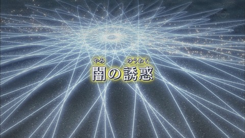 【遊戯王ARC-V実況まとめ】134話 ズァーク杯決勝、遊矢vsユーリ!ドラゴンが揃い・・・!?