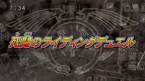 【遊戯王5D's再放送】第90話 「死闘のライディングデュエル」 実況まとめ