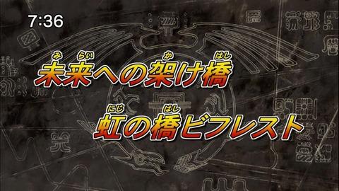 【遊戯王5D's再放送】第138話 「未来への架け橋 虹の橋ビフレスト」実況まとめ