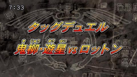 【遊戯王5D's再放送】第91話 「タッグデュエル 鬼柳・遊星 VS ロットン」 実況まとめ