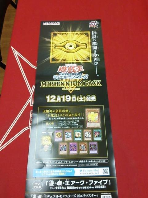 【遊戯王OCGフラゲ】ミレニアムパックのポスターが判明!「破壊輪」が再録決定!