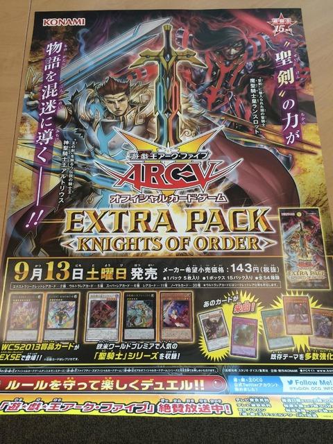 【遊戯王OCG】9月13日発売のエクストラパック -ナイツ・オブ・オーダー-のポスターが判明!