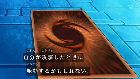 【遊戯王OCG】相手の伏せを恐れずに攻撃する?
