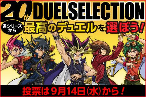 【遊戯王】明日9月14日(水)からアニメ遊戯王20thデュエルセレクション!各シリーズからベストデュエルを選ぼう!