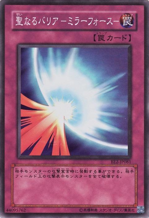 【遊戯王OCG】昨今のリバースカード読み合戦