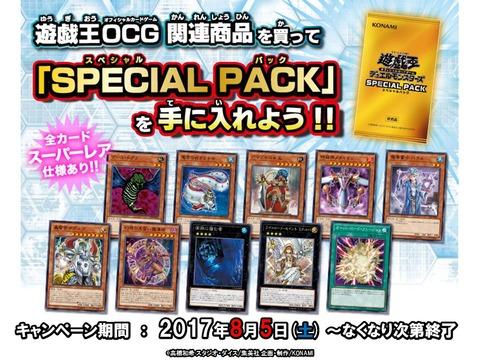 【遊戯王OCG】本日より「SPECIAL PACK」キャンペーン開始!